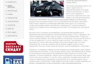 заказать статью для автомобильной компании