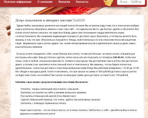 статья на главную для сайта доставки суши и роллов