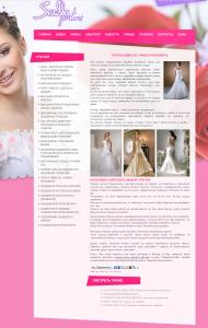Тексты для свадебного сайта