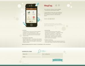 Описание мобильного приложения. Копирайтинг на заказ
