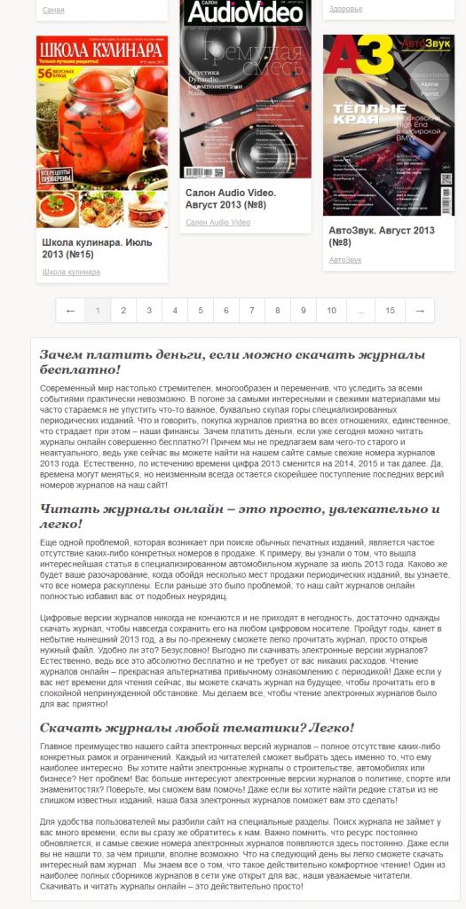 Статья для главной страницы сайта бесплатных журналов