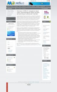 Пресс-релиз мобильной версии 1C