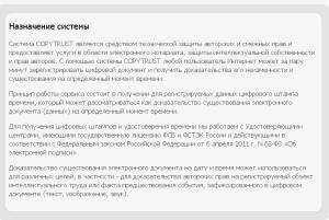 Гарантии защиты статей копирайтеров