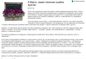 Рекламная статья к 8 Марта
