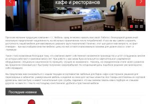статья для мебельной компании на заказ