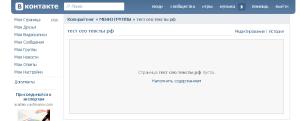 оптимизация вики-страницы вк