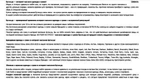 Текст интернет-магазина. Пример главной страницы