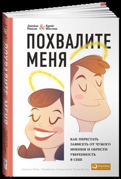 «Похвалите меня. Как перестать зависеть от чужого мнения и обрести уверенность в себе» рецензия на книгу