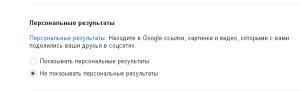 отменить илчный поиск гугл