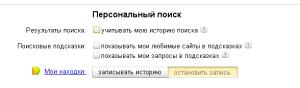 личные настройки Яндекс отменить