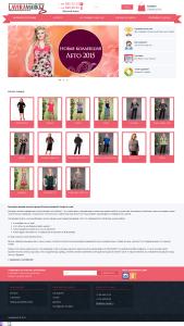 наполнение сайта одежды