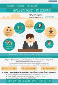listovka-psiholog