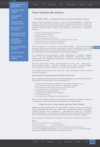 тексты для оценочной компании