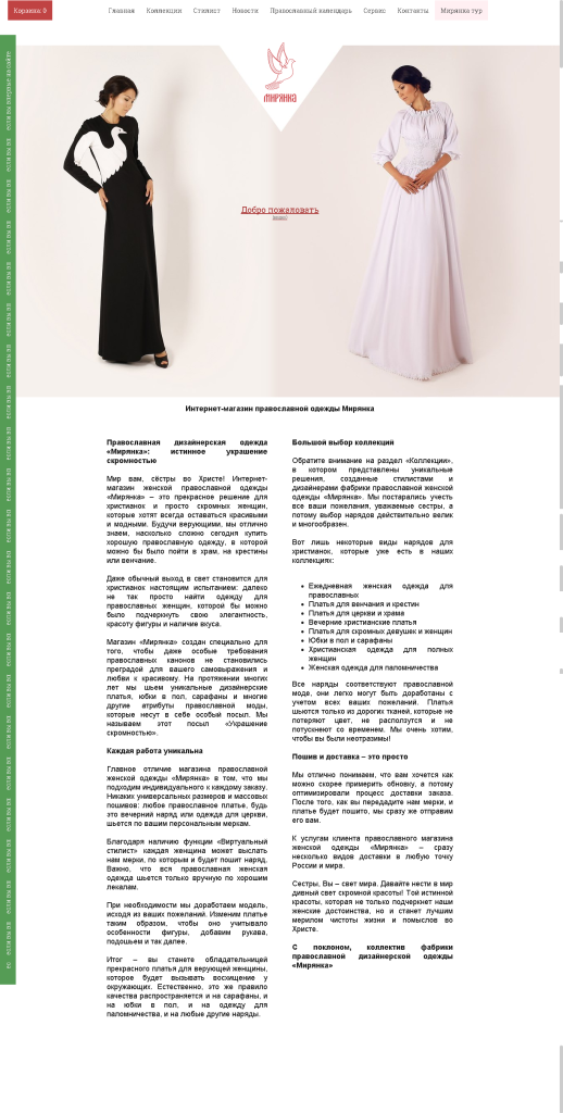 одежда для верующих