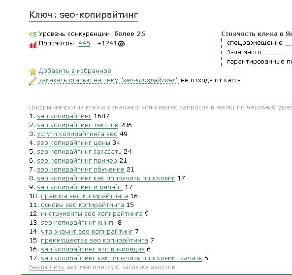 Основная цель которого - продвижение сайтов в поисковых системах сео-текст модификацию xrumer 5