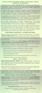 тексты для стоматологии