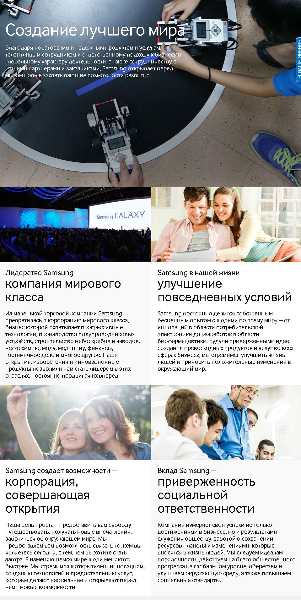 Компания Samsung сделала иначе  она взяла всего понемногу (миссия, история,  ценности, видение) и совместила все это в одном тексте. dd5f62cd9ba