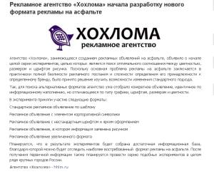 пресс-релиз рекламного агентства