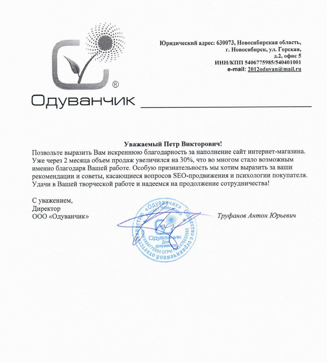 ru_klientyi