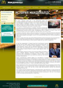 - История Макдоналдс' - rabotavmcdonalds_ru_abou