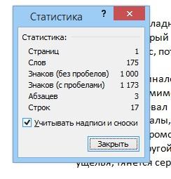 Подсчет количества знаков в Word