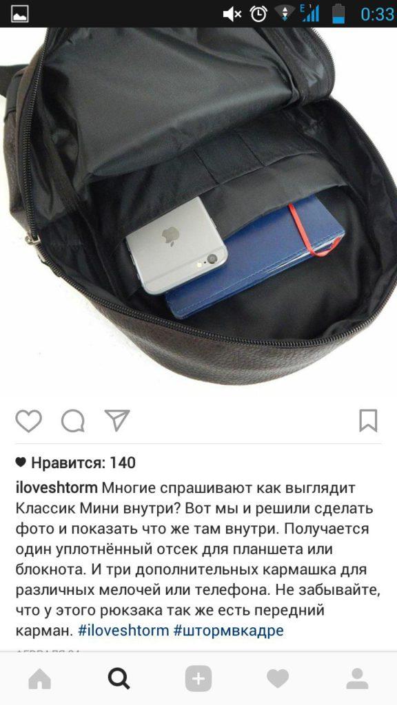 Пример фотографии для Instagram с хорошей подписью