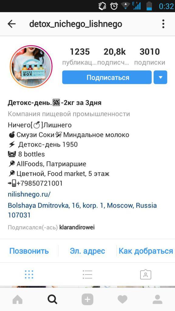 Пример компактной подачи информации в Instagram