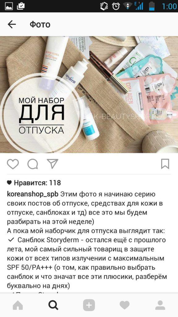 Пример текста в инстаграме магазина косметики