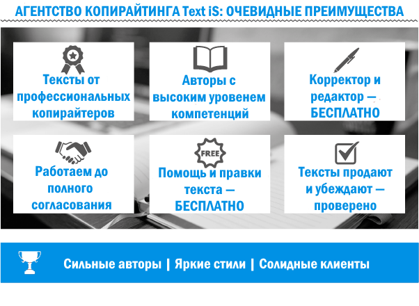 Агентство Text iS