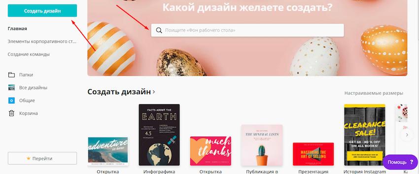 Создание изображений для публикаций в графическом сервисе Canva
